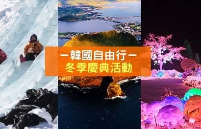 【韩国冬季庆典】冬天不可错过的「雪上活动」!