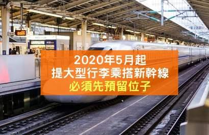 【2020年5月起】提着大行李乘搭「日本新干线子弹头列车」都必须先预定位子!