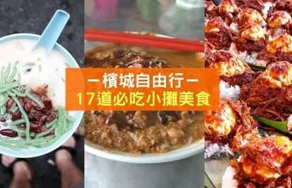 【槟城必吃+必打卡小贩摊】道地美食不超过RM8!