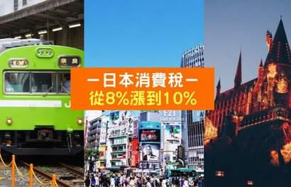 【日本消费税从8%涨到10%】要到日本旅行的朋友们注意啦~