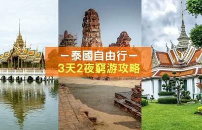 【曼谷3天2夜攻略】总花费包机票住宿不超過RM1300!