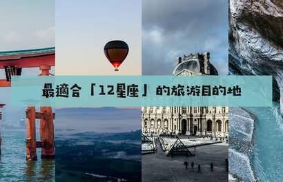 【最适合12星座的旅游地点】去探索那个懂你的城市吧!