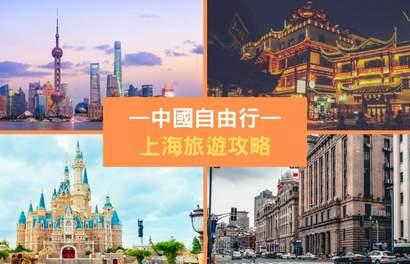 【中国自由行】上海必打卡景点不只有「迪士尼乐园」!