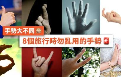 【手勢大不同】8個旅行時勿亂用的手勢