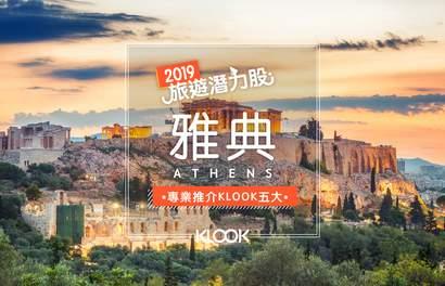 【2019旅遊潛力股】希臘雅典-西方文明的起源!