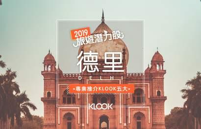 【2019旅遊潛力股】印度德里 – 遊走古蹟與現代之間!