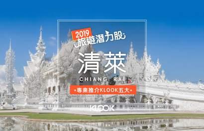 【2019旅遊潛力股】泰國清萊-你需要知道的新興度假地!