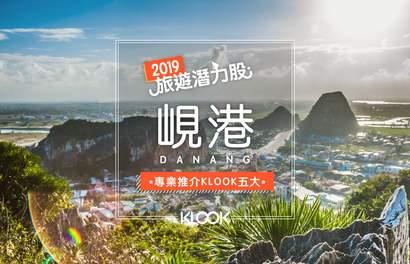 【2019旅遊潛力股】越南峴港-遊走古城山水之間!
