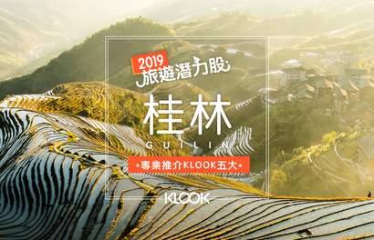【2019旅遊潛力股】中國桂林-聞名天下之大自然美景!
