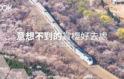 【2019追櫻攻略】意想不到的櫻花之地-中國篇