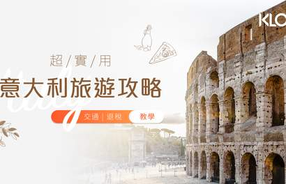 【意大利旅遊】超實用意大利旅遊攻略:交通、退稅教學