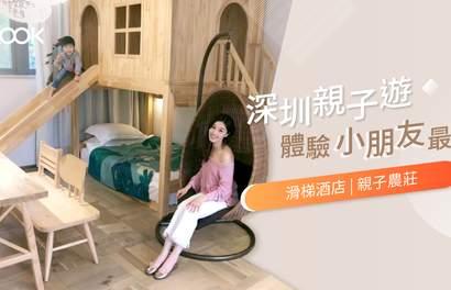 【深圳親子遊】甘坑客家小鎮 x 滑梯繪本親子酒店 x 親子農莊