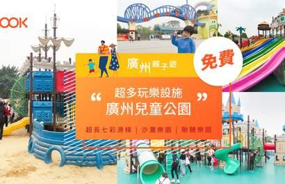 【廣州親子遊】免費! 超長七彩滑梯 x 沙灘樂園 x 鞦韆樂園 & 超多玩樂設施的廣州兒童公園