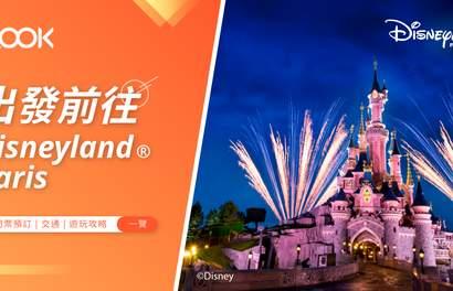 【法國巴黎】出發前往巴黎迪士尼樂園!門票預訂、交通、遊玩攻略一覽!