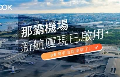 【沖繩旅遊】那霸機場新航廈現已啟用!36間手信店進駐了!