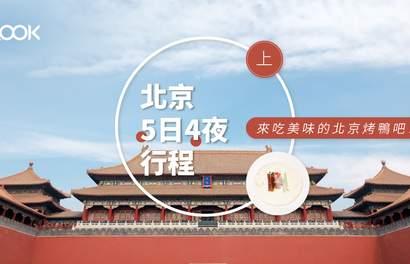 【中國北京】5日4夜行程懶人包(上):來吃美味的北京烤鴨吧!
