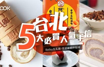 【台北旅遊】5大必買人氣手信:Baileys生乳捲、芋泥蛋糕!