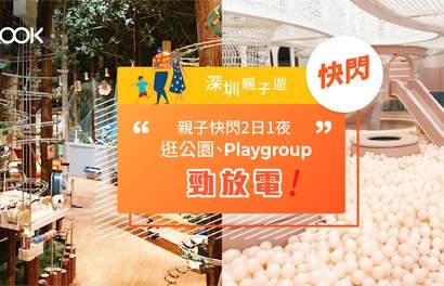 【深圳親子遊】親子快閃2日1夜 逛公園、Playgroup勁放電!