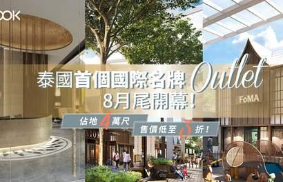 【曼谷旅遊】首個國際名牌Outlet 8月尾開幕!佔地4萬尺、售價低至3折!