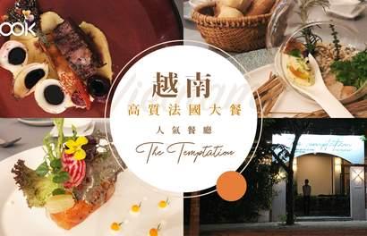 【峴港美食】去越南食高質法國大餐!人氣餐廳 The Temptation