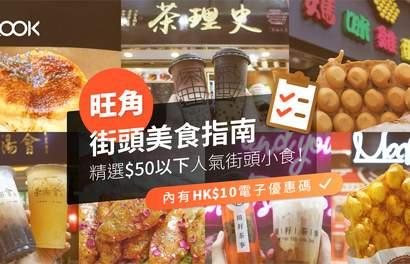 【旺角街頭美食指南】精選$50以下旺角人氣街頭小食 (附有HK$10電子優惠碼)
