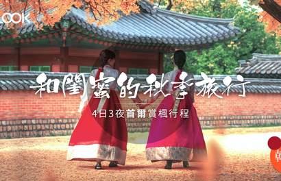 【韓國 紅葉 2019】和閨蜜的秋季旅行:4日3夜首爾賞楓行程!