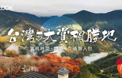 【台灣紅葉 2019】台灣5大賞楓勝地