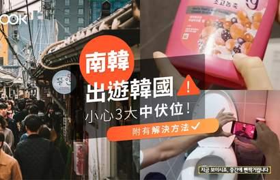 【韓國旅遊】出遊韓國小心3大中伏位:附解決方法!