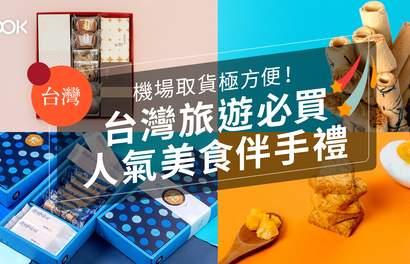 【台灣手信】機場取貨極方便!台灣旅遊必買人氣美食伴手禮