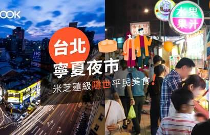 【台北 寧夏夜市】米芝蓮級隱世平民美食