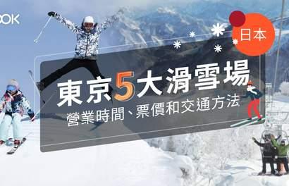 【東京滑雪2019】東京5大滑雪場(開放時間、票價和交通方法)