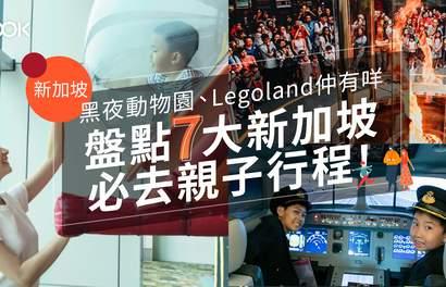 【新加坡旅遊】黑夜動物園、Legoland仲有咩?盤點7大必去親子行程!