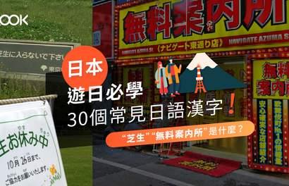 【遊日必學】30個常見日語漢字詳解