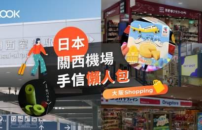 【大阪Shopping】關西機場手信懶人包