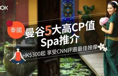 【曼谷 歎世界】5大最高人氣Spa推介
