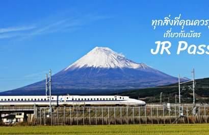 ทุกสิ่งที่คุณควรรู้เกี่ยวกับบัตร JR Pass ของญี่ปุ่น คุ้มไม่คุ้ม มาดูกัน!