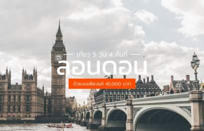 ลอนดอน 5 วัน 4 คืน งบไม่ถึง 45,000 บาท รวมทุกอย่าง! แนะนำกิจกรรมที่ทำได้ฟรีในลอนดอน