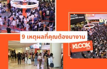9 เหตุผลที่คุณต้องมางาน Klook Travel Fest 28-29 ก.ย. 2019 นี้!