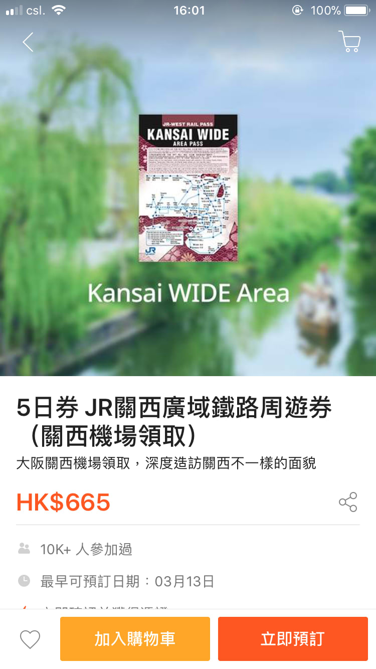 KLOOK手機APP最新強大功能 全線JR Pass輕鬆篩選及搜尋