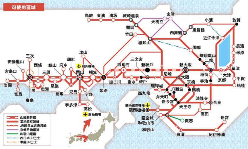 玩埋廣島&宮島!關西&廣島地區鐵路周遊券