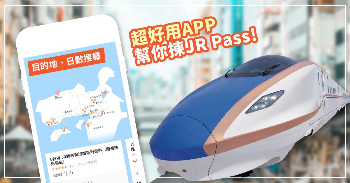 超好用APP幫你揀JR Pass!5大最實用關西鐵路周遊券攻略
