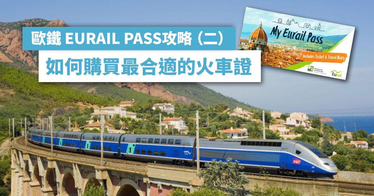 02 rail pass photo