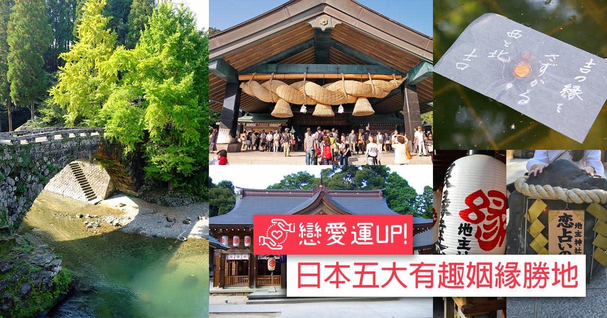 japaninterestingloveplaces