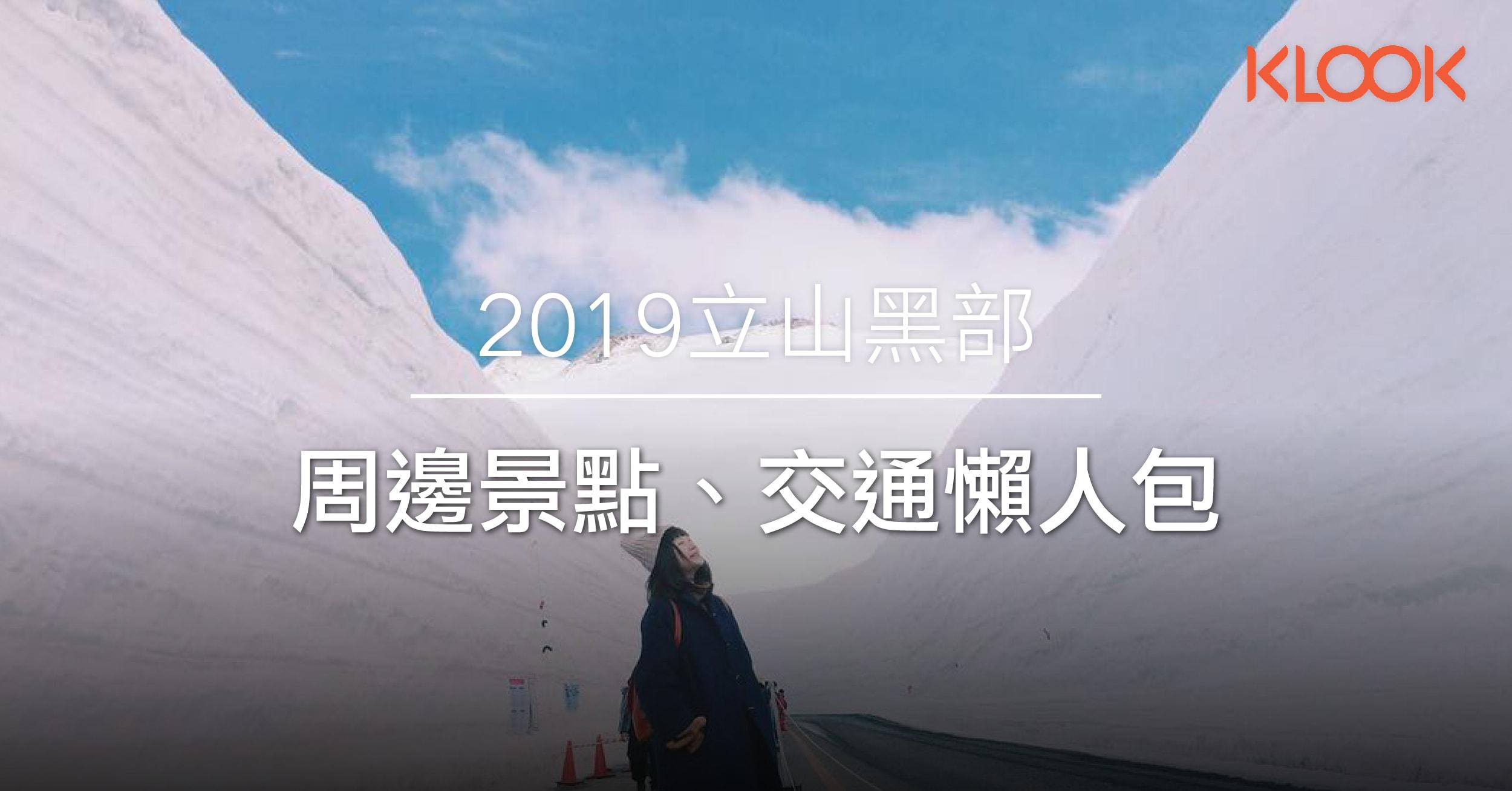 20190401 tateyama