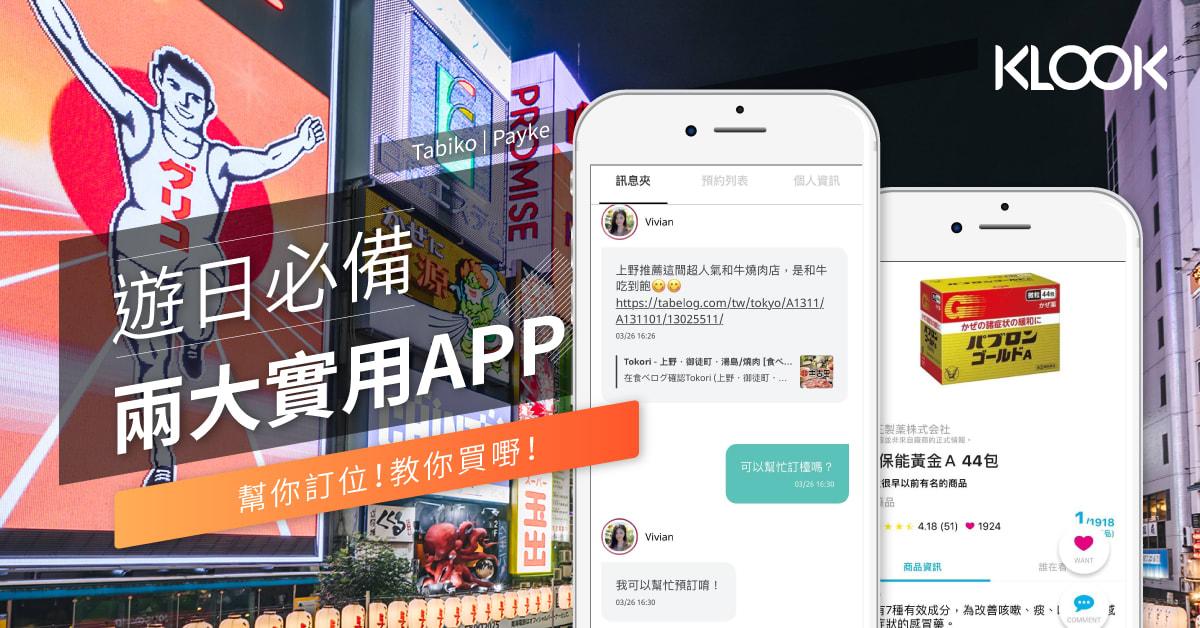 190411 Blog banner jp app