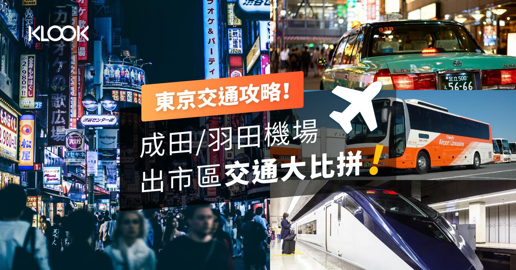 190522 Blog banner Tokyo tran