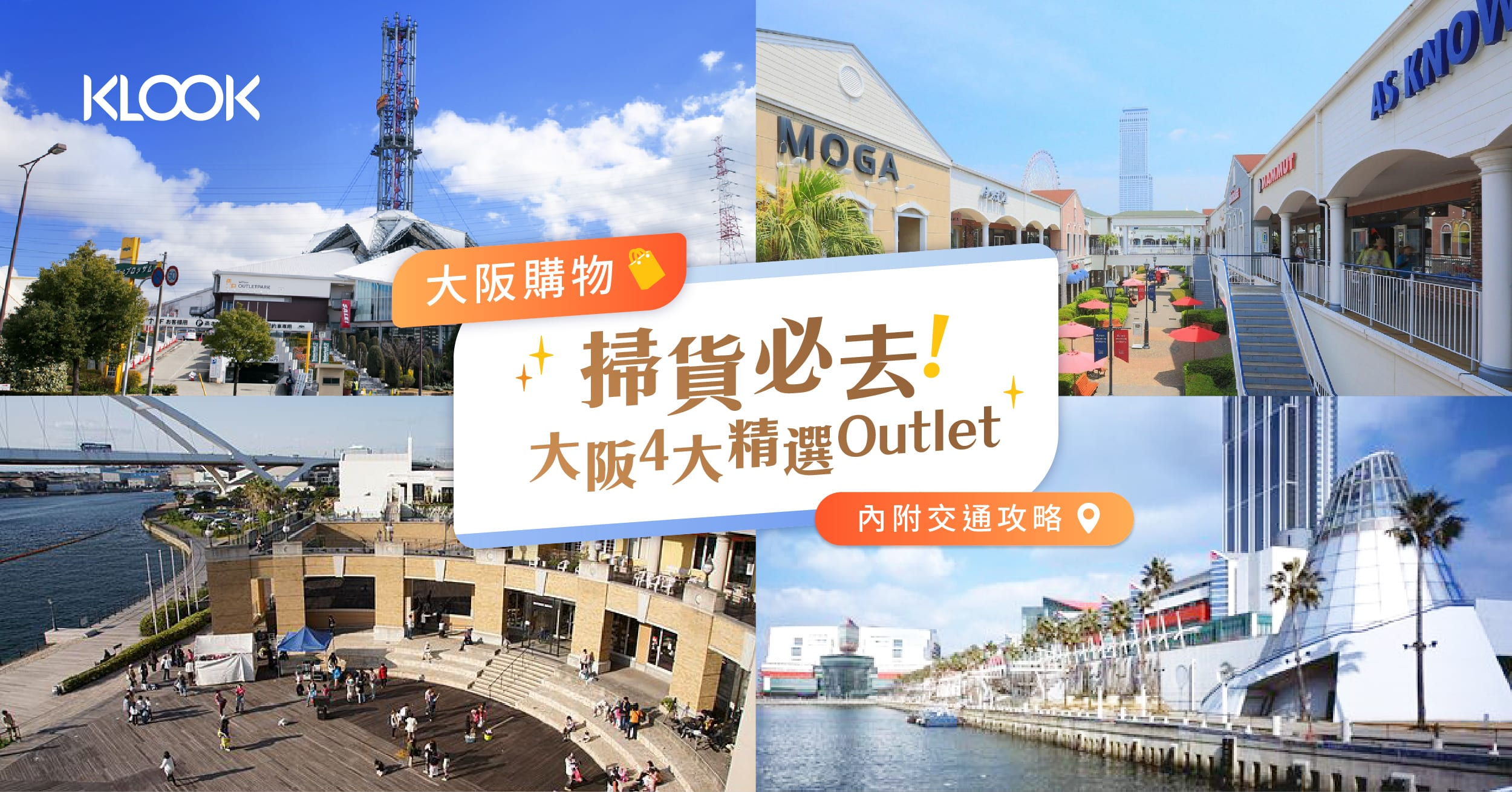 190529 Blog banner oskoutlet