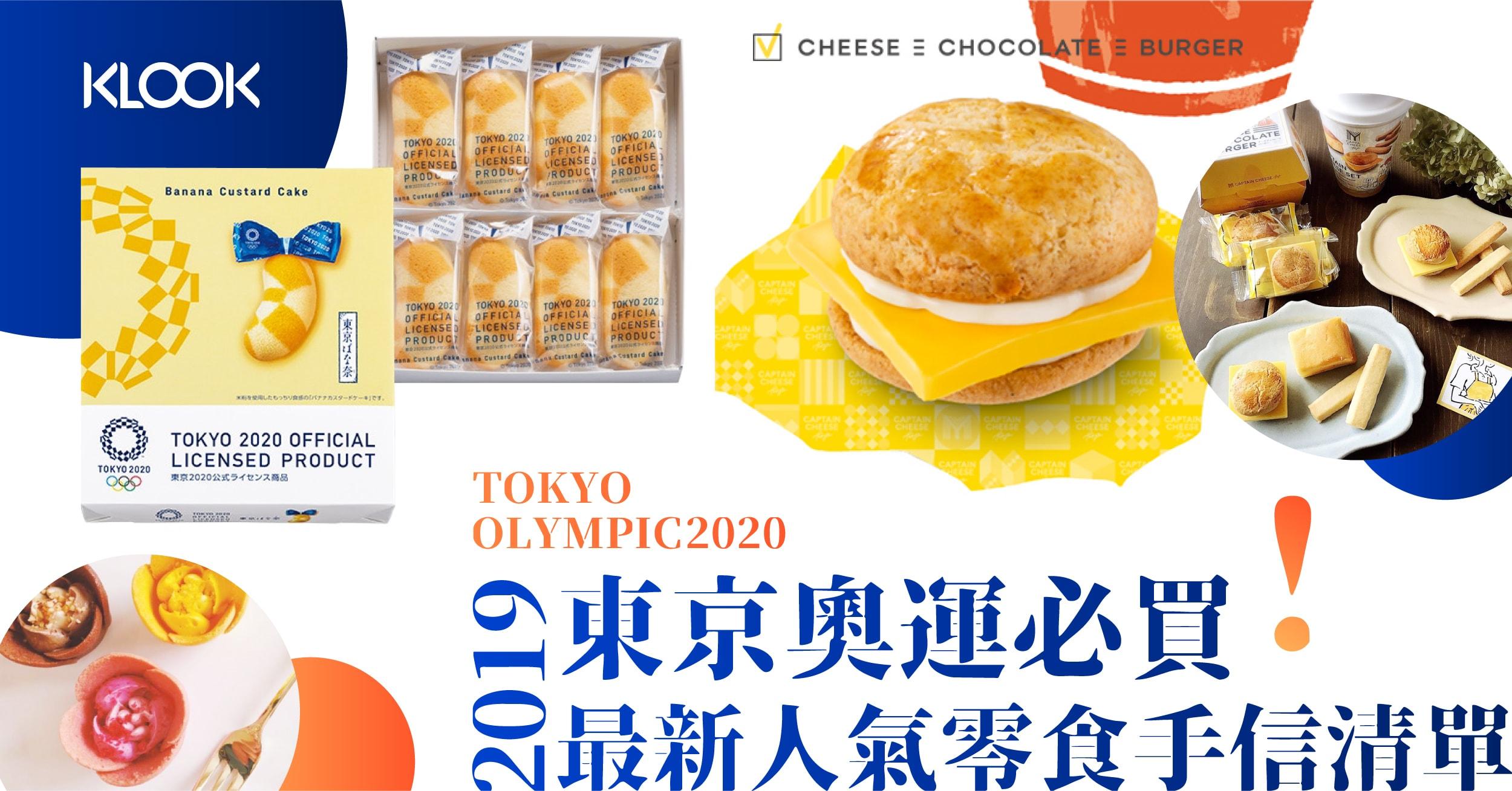190820 Blog banner tokyo2020
