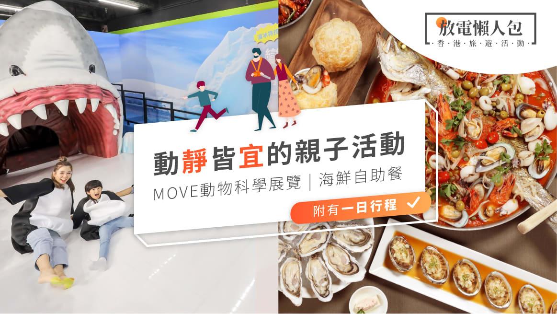 190923 local4local BlogBanner move buffet campaignpage v2