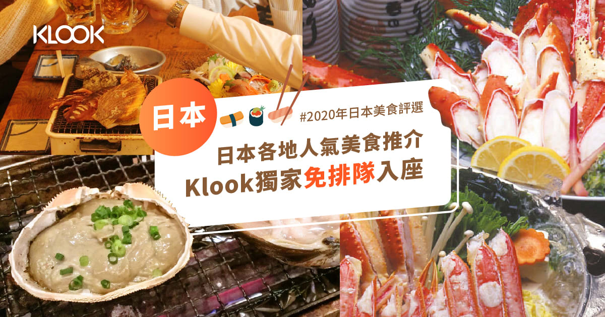 200212 Blog banner JPfood2020 klook